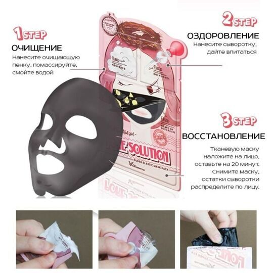Elizavecca маска для лица 3 этапа для проблемной кожи 3-Step Pore Solution Super Elastic Mask, 1 шт.